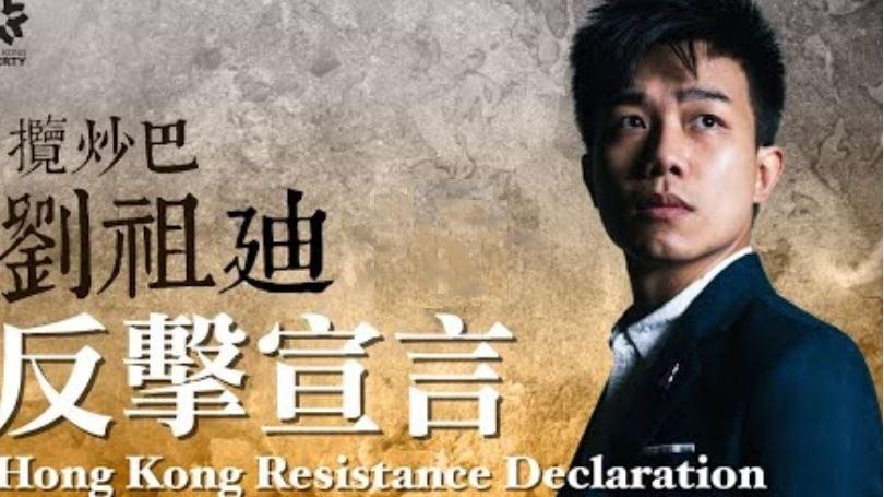 「攬炒巴」劉祖迪的宣言影片截圖。(大紀元)