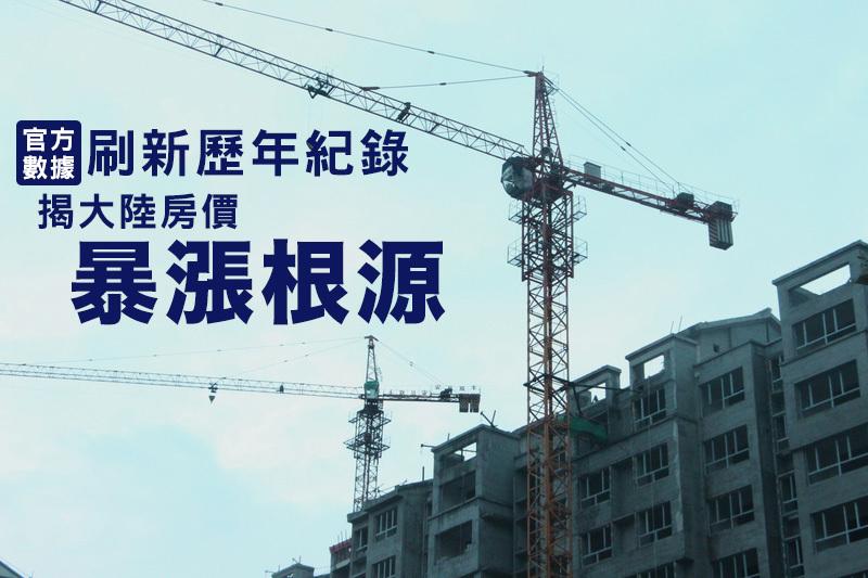 中國樓宇按揭成為主要信貸增量,被認為是房價暴增原因。(大紀元資料室)