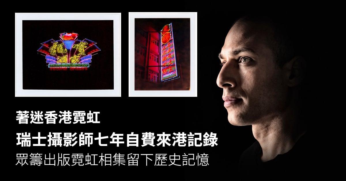 瑞士攝影師Pascal Greco利用公餘時間來港自費用菲林拍攝,記錄下2012至2019年香港街頭霓虹燈牌。(設計圖片)