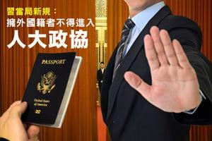 習當局新規 擁外國籍者不得進入人大政協