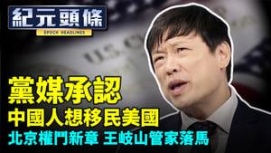 【10.6紀元頭條】黨媒承認 中國人想移民美國