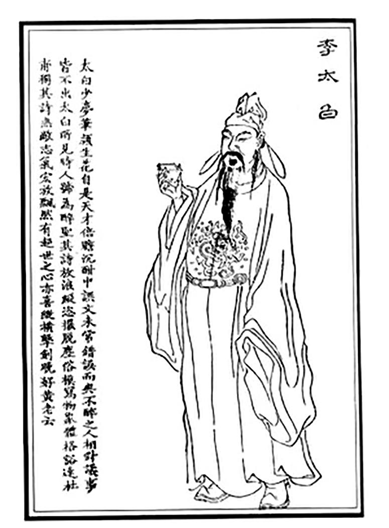【詩仙李白】之八 一坐度小劫 觀空天地間(上)