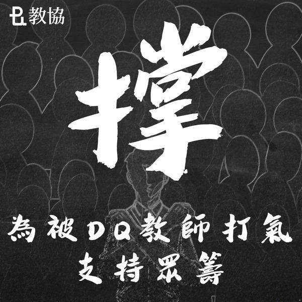 港教協發起眾籌冀推翻當局「釘牌」決定  葉建源:一定會走到底!