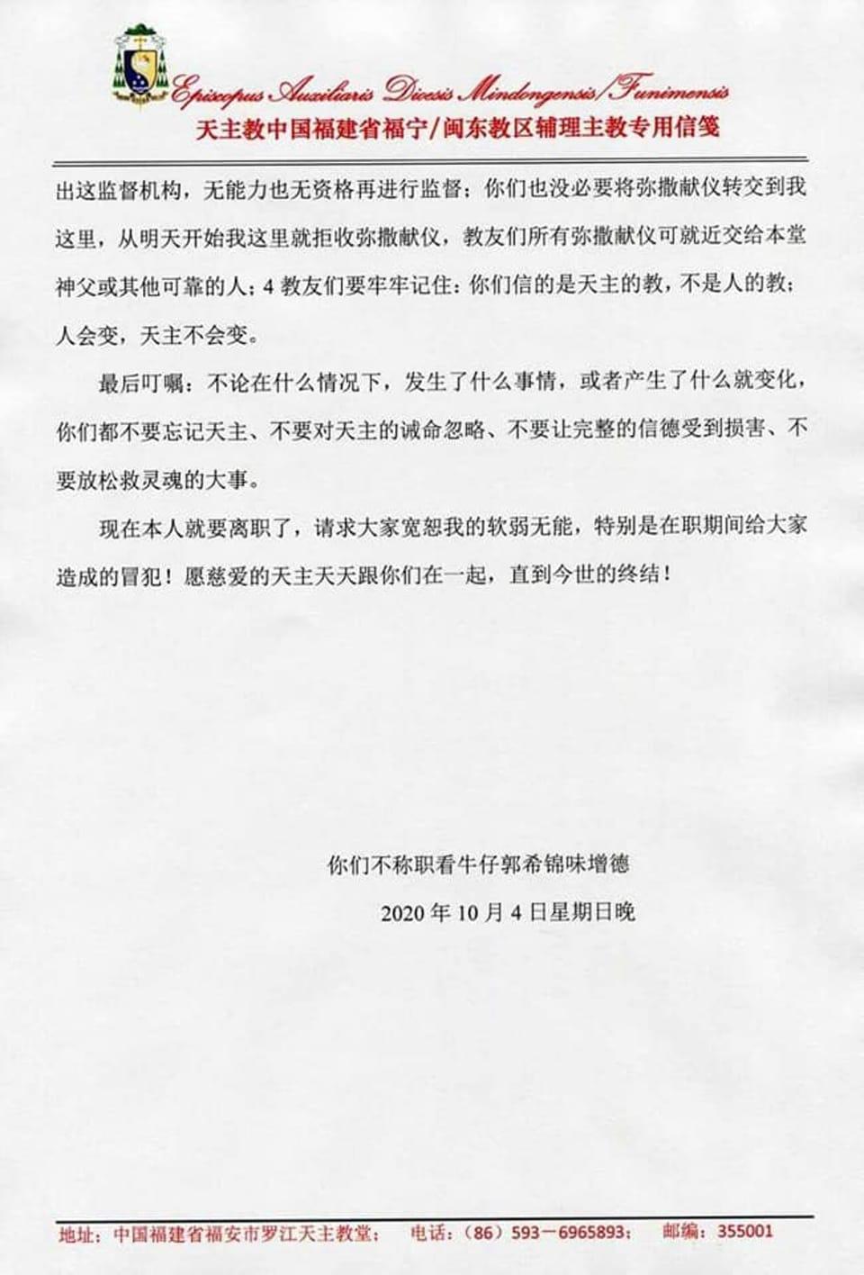 網上流傳據悉是郭希錦講稿,顯示他在週日彌撒舉行期間宣佈辭職決定。(網絡圖片)