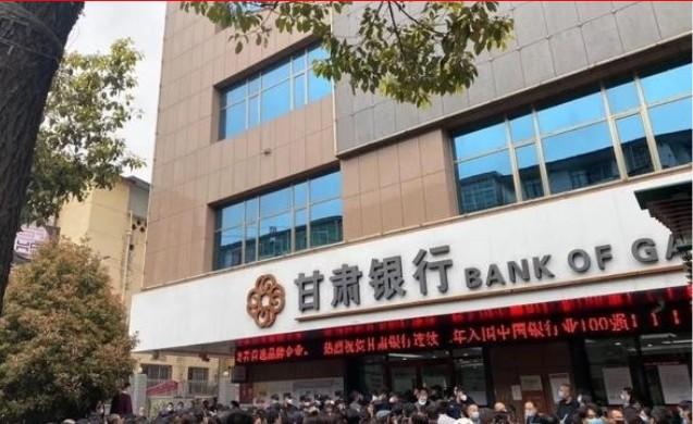 2020年4月5日,甘肅銀行發生擠兌現象。(網絡截圖)