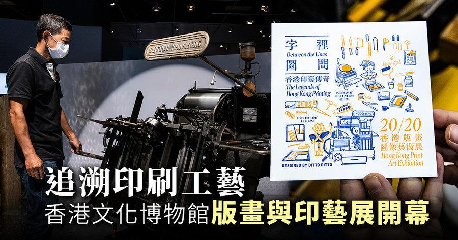 追溯印刷工藝 香港文化博物館版畫與印藝展開幕