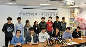 港大學生本周三開始罷課