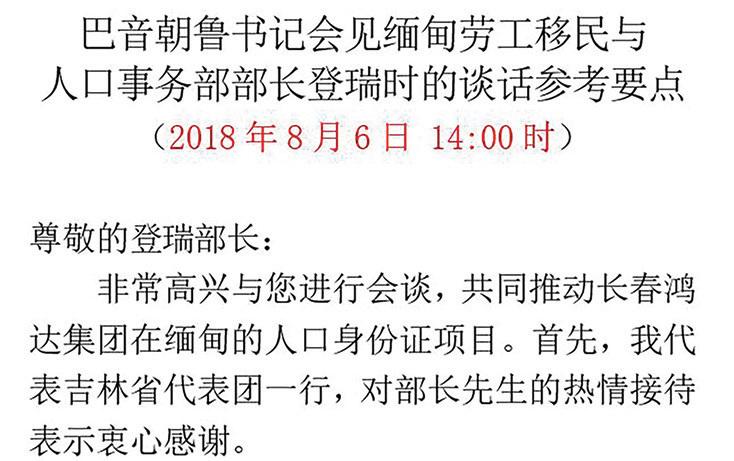 2018年8月,中共吉林省委書記巴音朝魯訪問緬甸時,大力兜售長春鴻達的人口身份證項目。圖為談話記錄文件截圖。(大紀元)