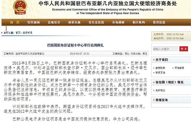 中共駐巴新使館2015年發佈的新聞,披露巴新公民電子身份證項目是由中共政府提供貸款,華為公司實施。(網絡截圖)