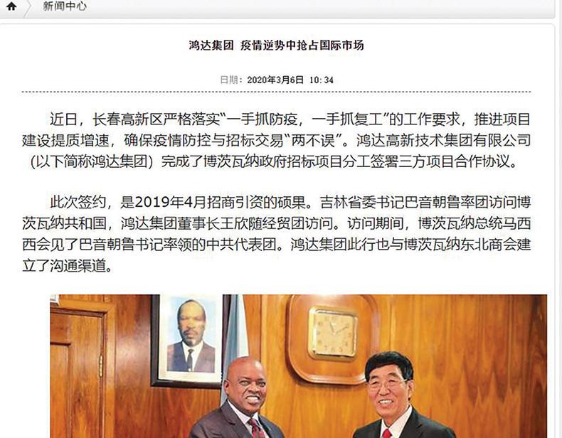 2019年4月吉林省委書記帶著鴻達董事長前往非洲博茨瓦納共和國去拉訂單。圖為鴻達官網截圖。(網絡截圖)