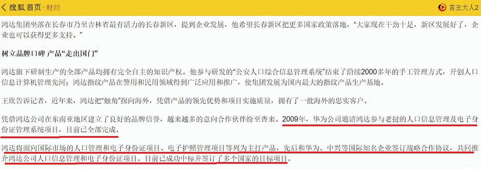 2017年陸媒對長春鴻達董事長王欣的專訪披露,2009年鴻達中標老撾身份證項目,是由華為公司邀請。(網絡截圖)