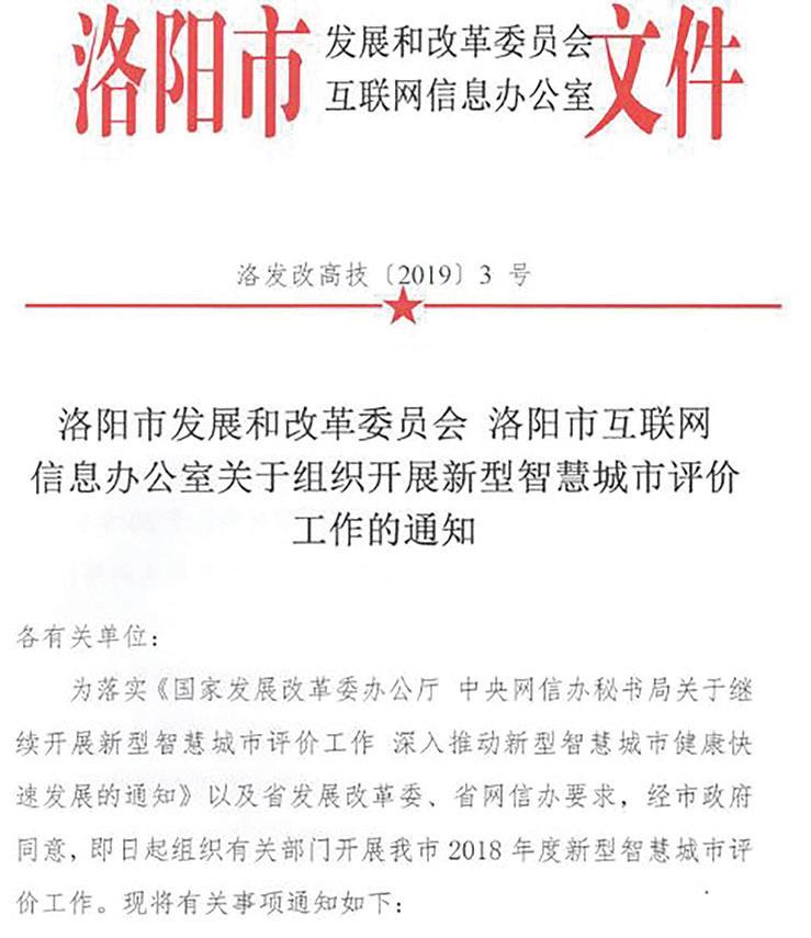 河南省洛陽市2019年《組織開展新型智慧城市評價工作的通知》截圖。(大紀元)