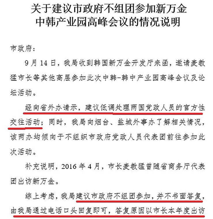 2016年巴音朝魯訪問老撾時,「推動長春鴻達高新技術集團數字化軍營項目」。圖為會談文件截圖。(大紀元)
