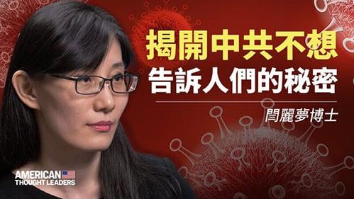 閻麗夢重磅報告解析:3大關鍵證據指向病毒人造;中共研究生化武器,曾製造127種病毒。(大紀元合成)