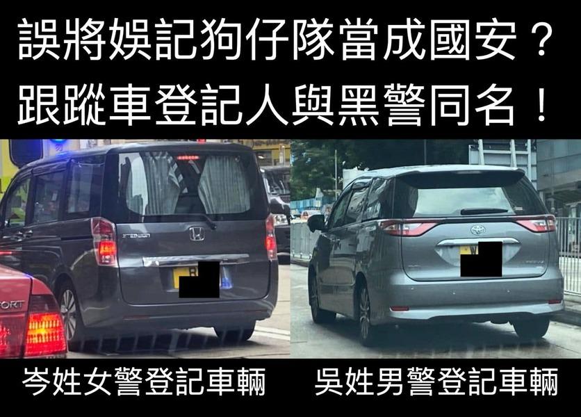 跟蹤黃之鋒車主與兩警同姓名  BBC記者同被跟蹤:香港已分不清恐嚇還是調查?