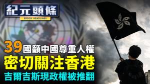 【10.8紀元頭條】39國籲中國尊重人權 密切關注香港