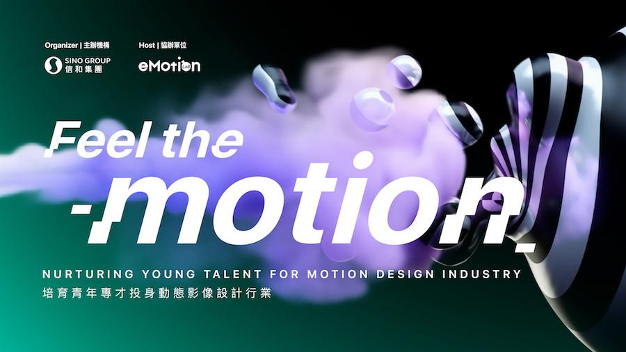 鼓勵年輕人參與動態影像設計「Feel the Motion」計劃啟動