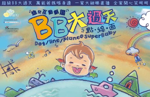 大細路劇團親子幼兒互動直播《BB大過天》海報。(大細路劇團提供)