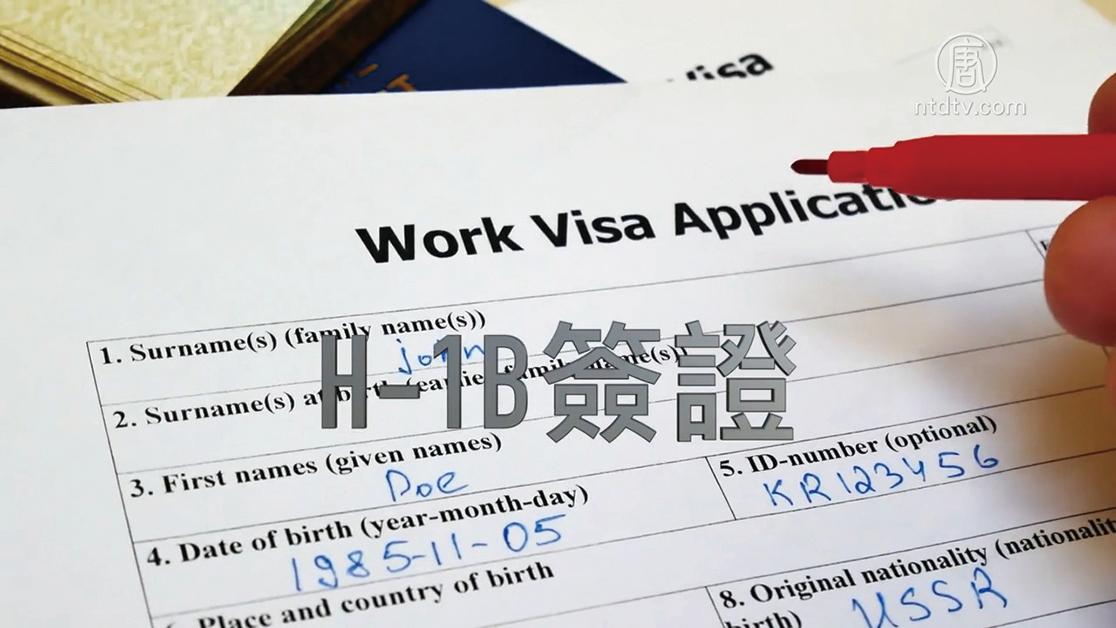 特朗普政府周二(10月6日)宣佈,為保護美國人的工作機會,將嚴格限制非移民類工作簽證H1B的發放。圖為H1B簽證。(AFP)