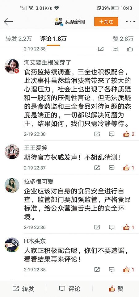 近日,《大紀元》獲得洛陽當地網評員對三全水餃驗出豬瘟病毒事件的網評截屏,曝光了這些人是如何引導輿論、替中共當局掩蓋負面新聞的。(大紀元)