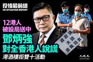 【10.9役情最前線】12港人被設局送中 鄧炳強對全香港人說謊