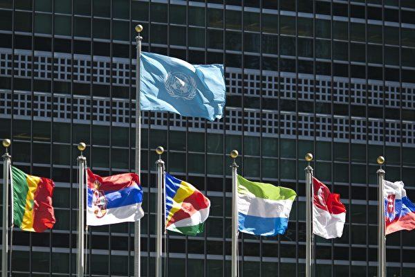 圖為紐約聯合國大廈。(DOMINICK REUTER/AFP/Getty Images)