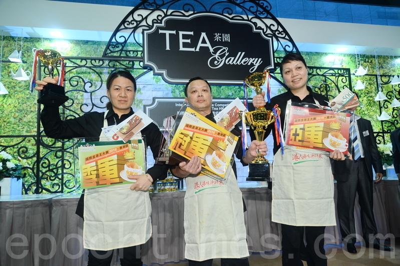 港咖啡紅茶協會舉辦的「金茶王大賽」今年邁入第八屆,榮獲香港區冠軍的陳子平師傅(中),周六再擊敗多倫多、墨爾本、上海、深圳及廣州的五地冠軍代表,榮膺國際奶茶王稱號。(宋祥龍/大紀元)