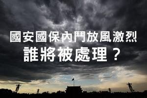 國安國保內鬥放風激烈 習近平將處理誰?