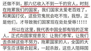 一個月殺六億中國窮人?一封「愛國」公開信震驚世人