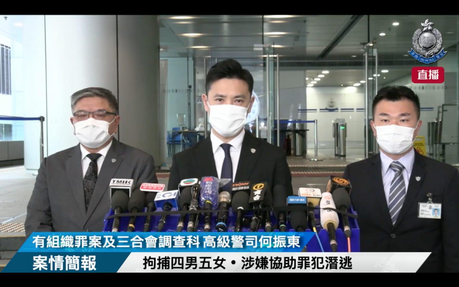 警方今晨拘捕4男5女,涉嫌協助12港人逃走,有組織罪案及三合會調查科高級警司何振東見記者。(警方直播片段截圖)