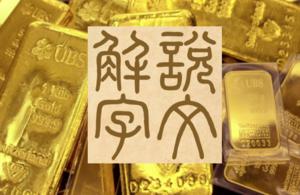 香港大紀元開設【以德識金】財經專欄
