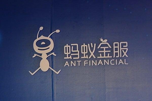 美國擬限制螞蟻集團 郭台銘賣掉阿里巴巴股票