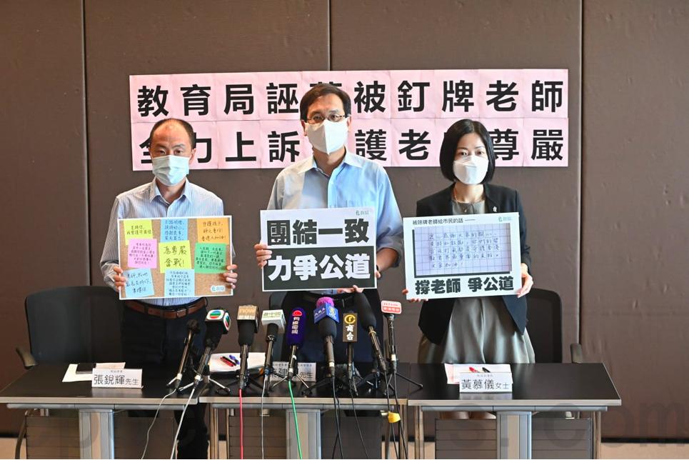 教協10月11日召開記者會,反駁教育局對九龍塘宣道小學教師散播港獨的指控,並介紹這名教師將於明日提出上訴。(宋碧龍/大紀元)