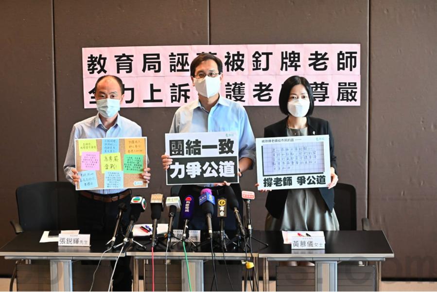 香港教協斥教育局誤導市民 被除牌教師明日上訴