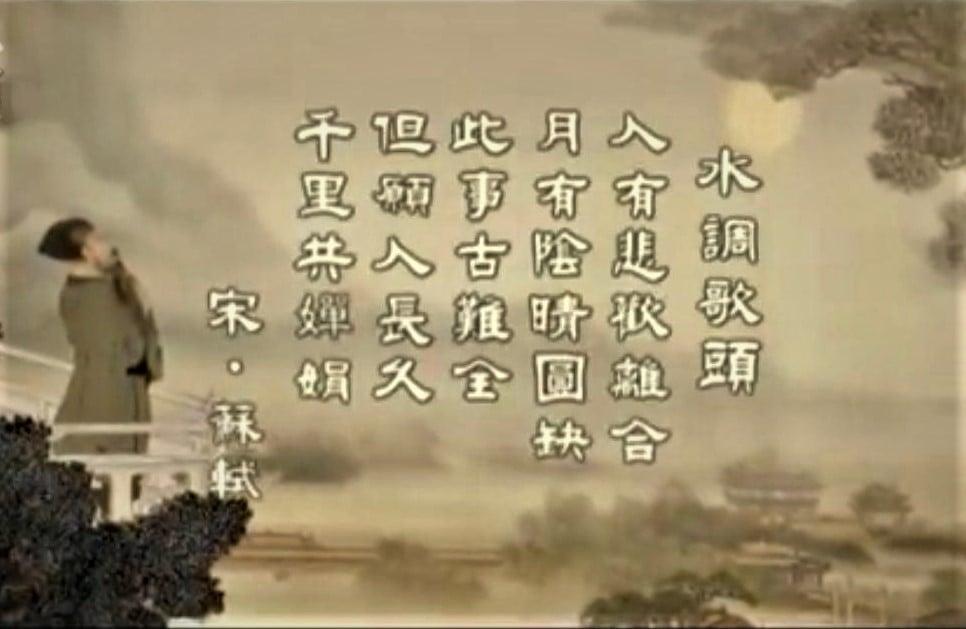 「千里共嬋娟」出自蘇東坡的中秋詞《水調歌頭》,話盡「嬋娟」美好與深情浪漫!這宋代的水調歌從宋唱到今,一直傳有盛名。(網絡截圖)