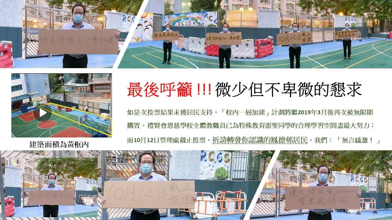 禮賢會恩慈學校謝慶生校長親自「拉票」,希望鳳德邨居民支持,為學校爭取加建。(張嘉宜Facebook專頁)