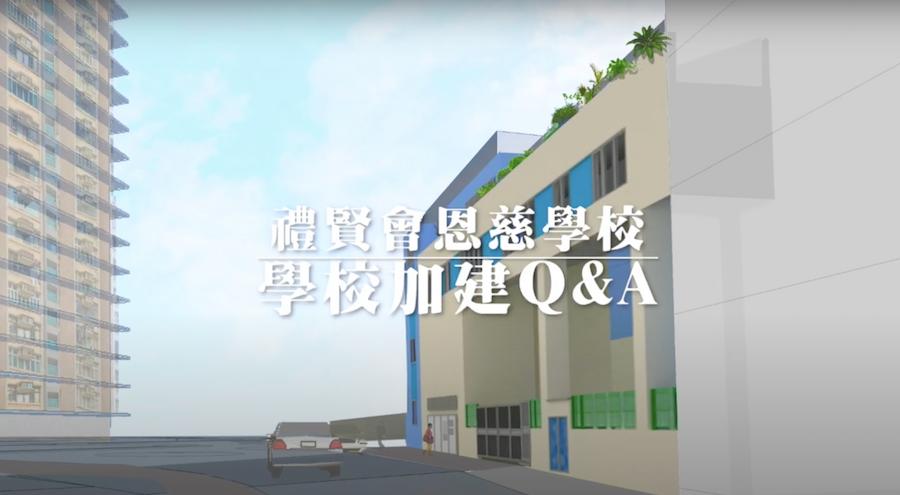 禮賢會恩慈學校加建Q&A。(禮賢會恩慈學校「恩慈電視台」影片截圖)