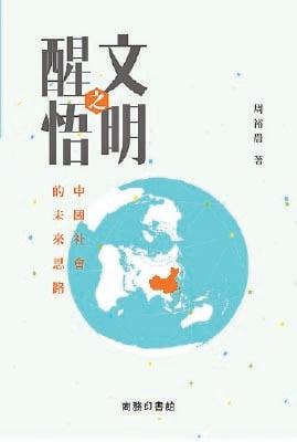 《 文明之醒悟──中國社會的未來思路》(網絡圖片)