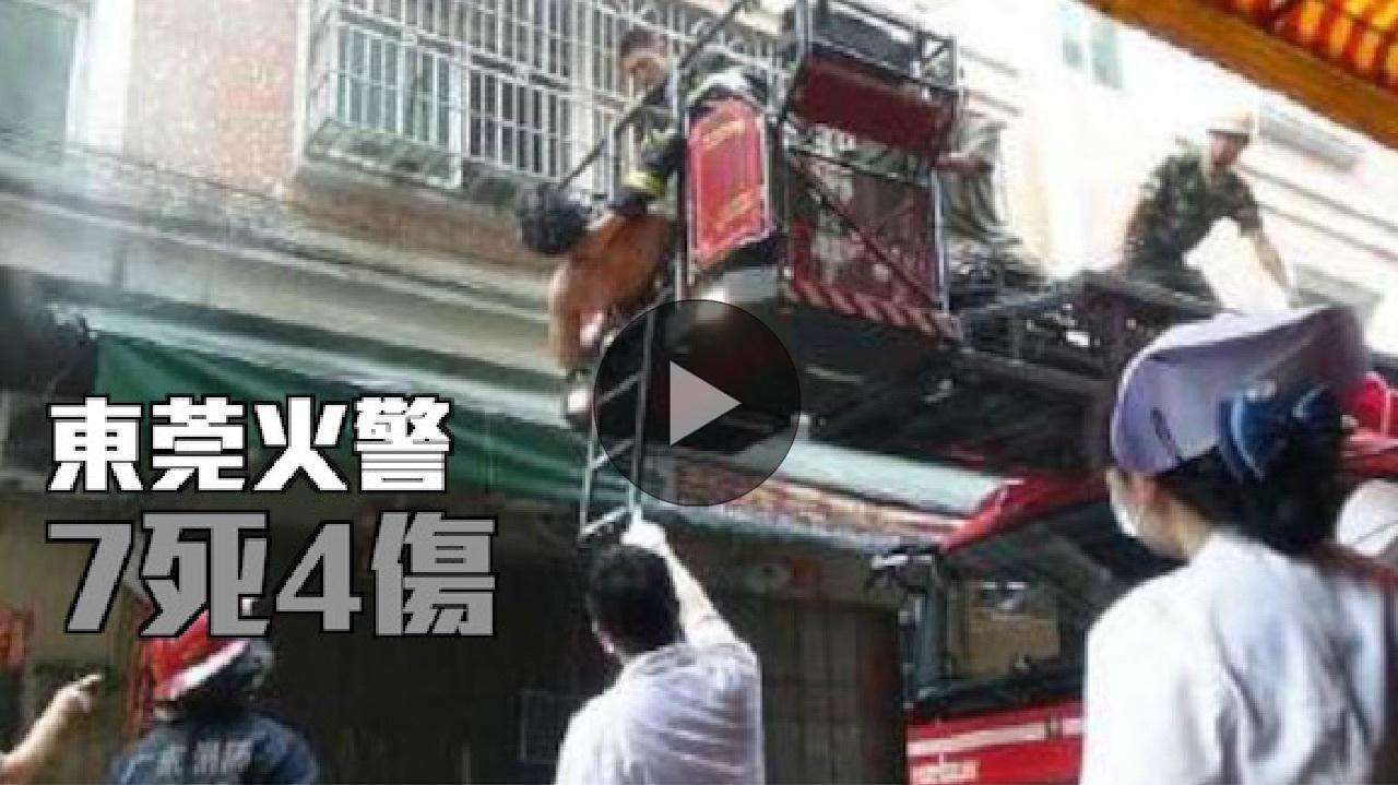 8月14日凌晨,廣東東莞一出租屋發生火災,現場周邊居民樓密集,消防人員動用雲梯來搬運高樓層的傷者。(視像擷圖)