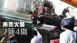 廣東東莞一毛織作坊突發大火 致7死4傷