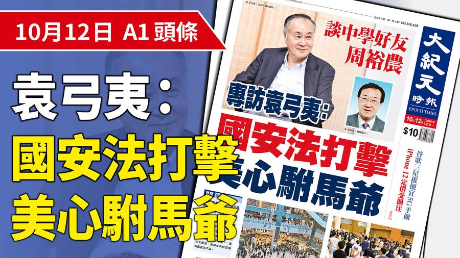 專訪袁弓夷:國安法打擊美心駙馬爺