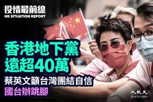【10.12役情最前線】香港地下黨 遠超40萬