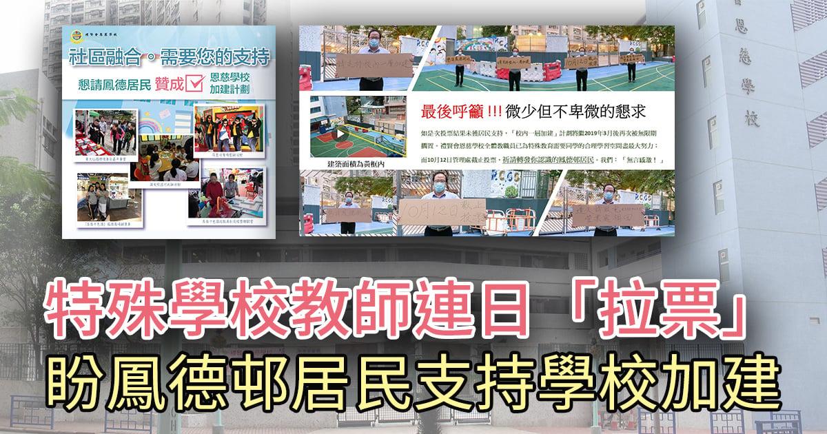 特殊學校禮賢會恩慈學校教師連日「拉票」,盼鳳德邨居民支持學校加建。(設計圖片)