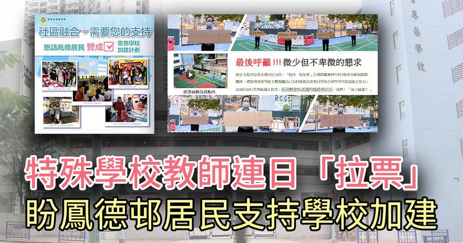 特殊學校連日「拉票」 盼鳳德邨居民支持學校加建
