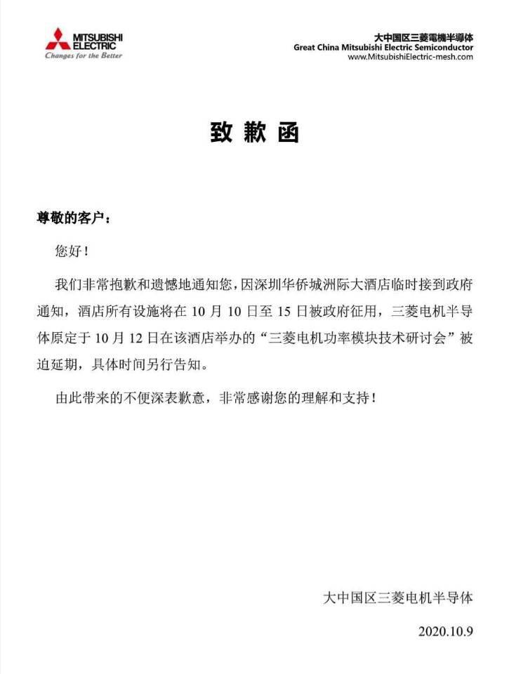 三菱電機半導體發致歉函,揭開深圳華僑洲際大酒店被政府徵用。(網絡圖片)