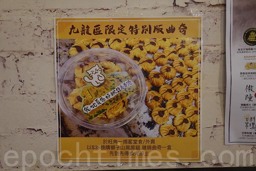「一燒窰」成為首間華爾登餅店在九龍的銷售點。(陳仲明/大紀元)