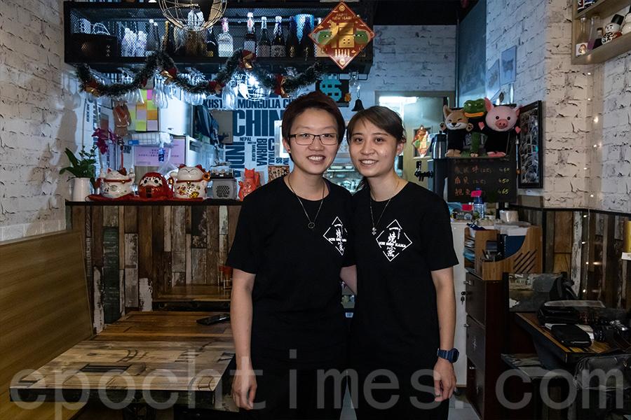 「一燒窰」負責人阿安(左)和阿盈(右)希望在如今艱難的環境下仍能繼續為客人提供優質的服務和食物,和真香港人一齊撐下去。(陳仲明/大紀元)