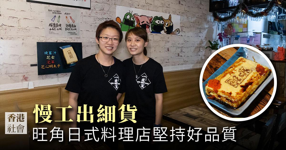 「一燒窰」負責人相信「慢工出細貨」,經營餐廳的食物品質最重要。(陳仲明/大紀元)