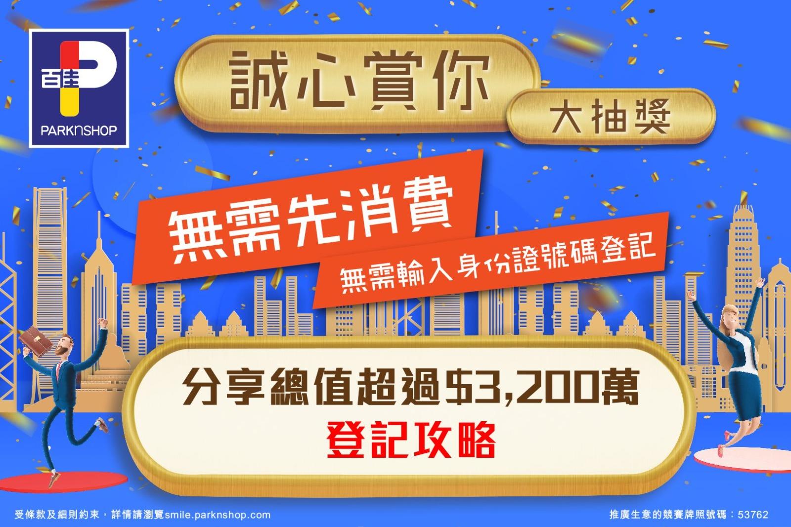 百佳超市推出「誠心賞你」大抽獎,現已接受登記,全港市民毋須消費即可參與,獎品總值超過3,200萬元。(香港百佳超級市場 Facebook)