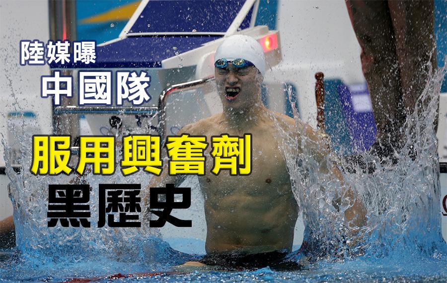 本次里約奧運次會上,澳洲和法國游泳健將譏諷孫楊服用興奮劑,令中國隊服用興奮劑醜聞再受關注。(Getty Images)